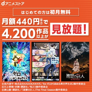 dアニメ30日無料お試し